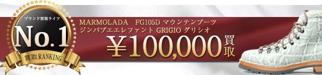 FG105D マウンテンブーツ ジンバブエエレファント GRIGIO グリシオ 10万円買取