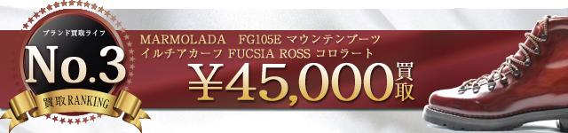 FG105E マウンテンブーツ イルチアカーフ FUCSIA ROSS コロラート 4.5万円買取