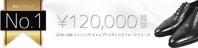 フィリップⅡ キャップトゥオックスフォードシューズ 12万円買取