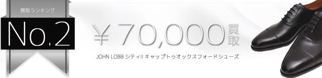 シティⅡ キャップトゥオックスフォードシューズ 7万円買取