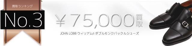 ウィリアムⅡ ダブルモンクバックルシューズ 7.5万円買取