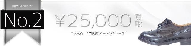 #M5633 バートンシューズ / BOURTON  2.5万円買取