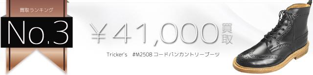#M2508コードバンカントリーブーツ / Cordovan Country Boots 4.1万円買取
