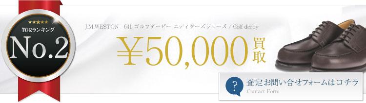 641 ゴルフダービー エディターズシューズ / Golf derby 5万円買取
