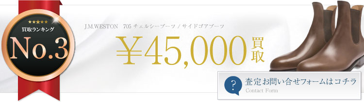 705 チェルシーブーツ / サイドゴアブーツ 4.5万円買取