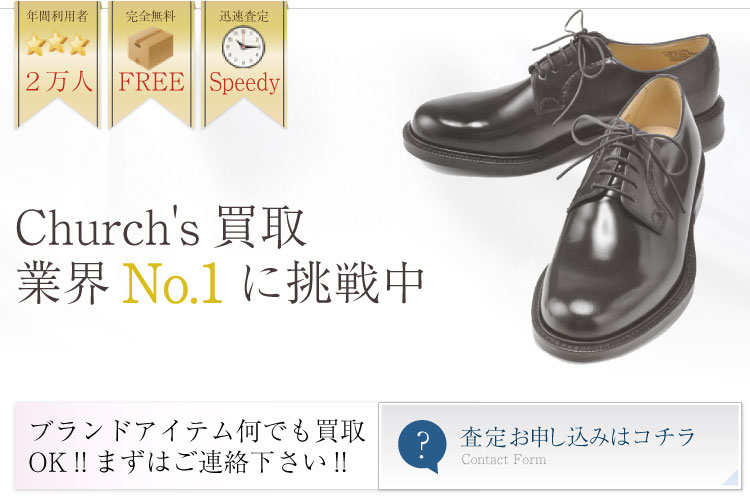 チャーチ革靴高価買取!◎モデル名◎高額査定中!お電話でのお問合せはコチラ!