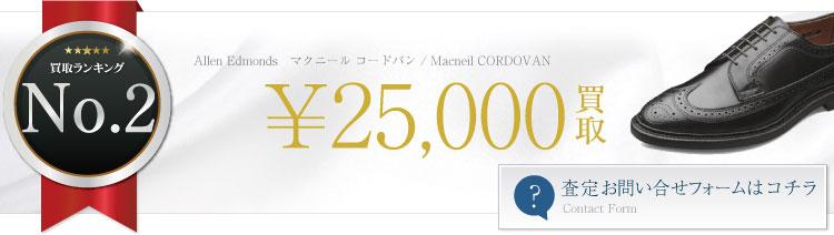 マクニール コードバン ウィングチップシューズ / マクネイル / Macneil CORDOVAN 2.5万円買取