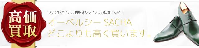 SACHA/サシャ/ダービーシューズ 高価買取いたします!