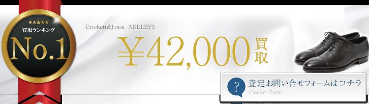 クロケット&ジョーンズ AUDLEY 3  ストレートチップ 4.2万円買取 ブランド買取ライフ
