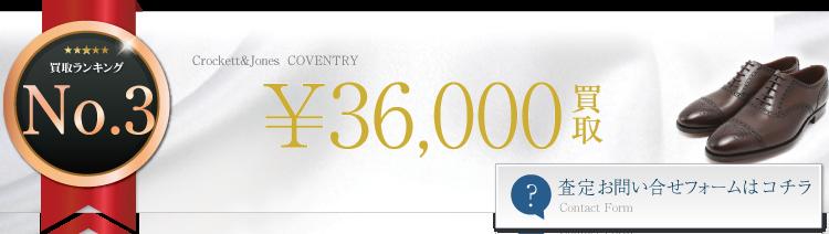 クロケット&ジョーンズ COVENTRY セミブローグ 3.6万円買取 ブランド買取ライフ