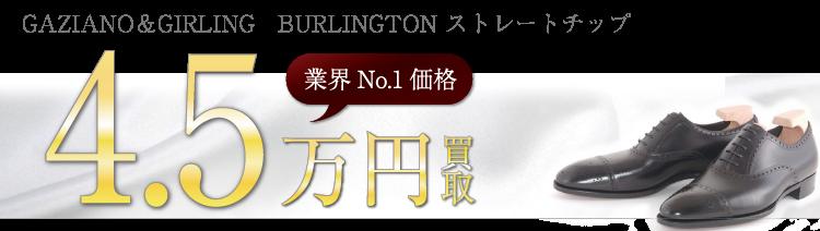 ガジアーノ&ガーリング BURLINGTON バーリントン  4.5万円買取 ブランド買取ライフ