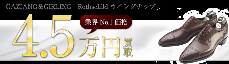 ガジアーノ&ガーリング Rothschild ロスチャイルド 4.5万円買取 ブランド買取ライフ