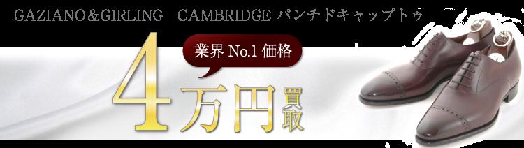 ガジアーノ&ガーリング CAMBRIDGE ケンブリッジ 4万円買取 ブランド買取ライフ