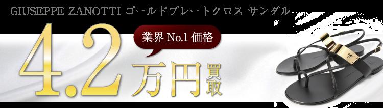 ジュゼッペザノッティ ゴールドプレートクロス サンダル 4.2万円買取 ブランド買取ライフ