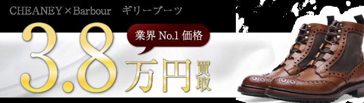 チーニー×バブアー ギリーブーツ  3.8万円買取 ブランド買取ライフ