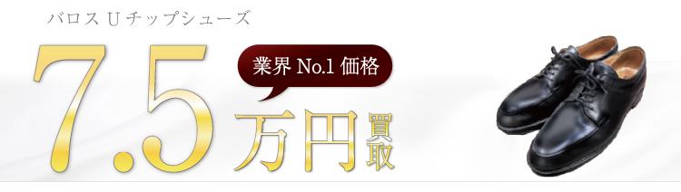 バロス Uチップシューズ 7.5万円買取