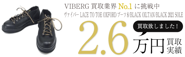 VIBERG ヴァイバー LACE TO TOE OXFORDブーツ8/BLACK OILTAN/BLACK 2021 SOLE ブランド買取ライフ