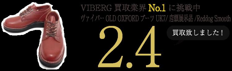 ヴァイバーグ J.CREW 43565 コードバン US9.5D
