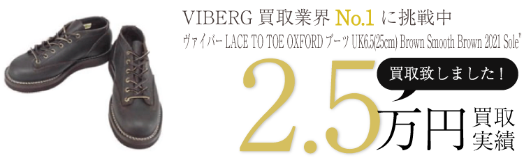 "VIBERG ヴァイバーLACE TO TOE OXFORDブーツUK6.5(25cm) Brown Smooth Brown 2021 Sole"" ブランド買取ライフ"
