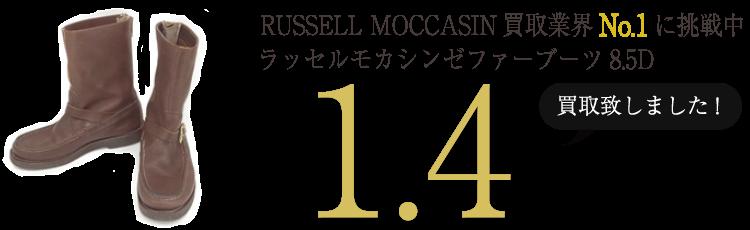 RUSSELL MOCCASIN(ラッセルモカシン) ラッセルモカシンゼファーブーツ8.5D ブランド買取ライフ