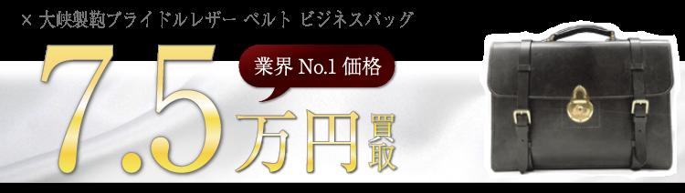 三洋山長 ×大峡製鞄ブライドルレザー ベルト ビジネスバッグ ブランド買取ライフ
