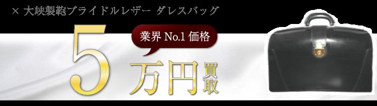 三洋山長 ×大峡製鞄ブライドルレザー ダレスバッグ ブランド買取ライフ