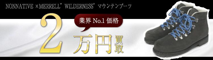 """メレル ブーツ NONNATIVE ×MERRELL""""WILDERNESS""""マウンテンブーツ ブランド買取ライフ"""