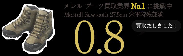 メレル ブーツ Merrell Sawtooth 27.5cm 米軍特殊部隊 ブランド買取ライフ