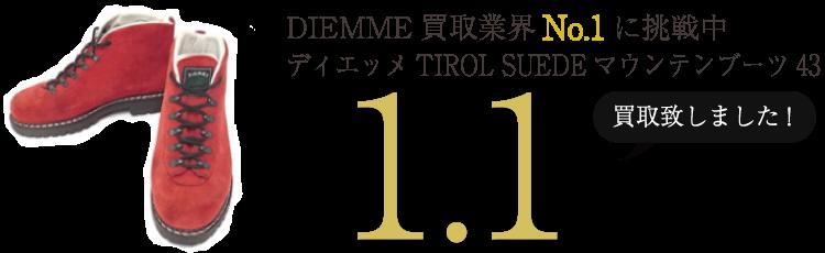 DIEMMEブーツ ディエッメTIROL SUEDEマウンテンブーツ43 ブランド買取ライフ