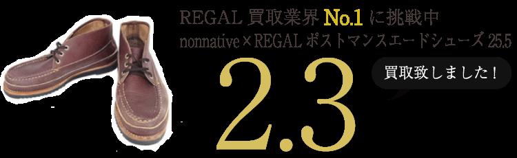 REGAL nonnative×REGALポストマンスエードシューズ25.5 ブランド買取ライフ