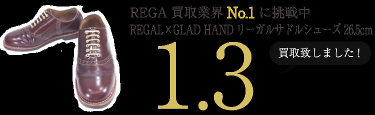 REGAL REGAL×GLAD HANDリーガルサドルシューズ26.5cm ブランド買取ライフ