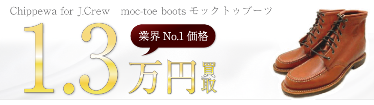 チペワブーツ Chippewa for J.Crew moc-toe bootsモックトゥブーツ ブランド買取ライフ