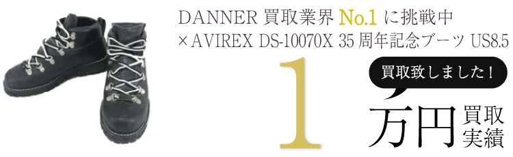 ダナー AVIREX DS-10070X