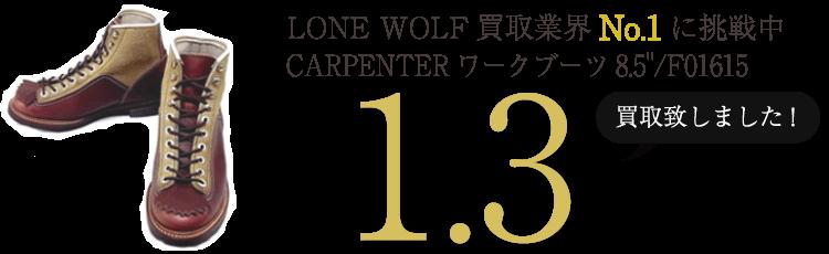 "LONE WOLF CARPENTERワークブーツ8.5""/F01615 ブランド買取ライフ"