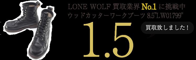 """LONE WOLF ウッドカッターワークブーツ8.5""""LW01799"""" ブランド買取ライフ"""