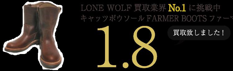 LONE WOLF キャッツポウソールFARMER BOOTSファーマーブーツ9 ブランド買取ライフ