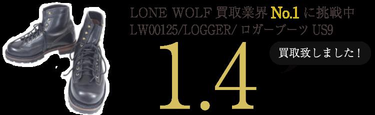 LONE WOLF LW00125/LOGGER/ロガーブーツUS9 ブランド買取ライフ