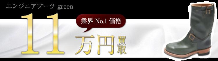 メイド イン GM ジャパン  エンジニアブーツ green ブランド買取ライフ