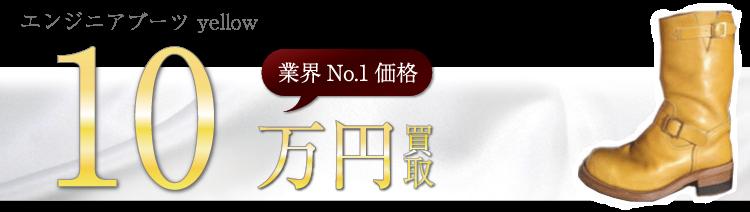 メイド イン GM ジャパン エンジニアブーツ yellow ブランド買取ライフ
