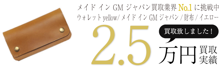 メイド イン GM ジャパン ウォレットyellow/メイド イン GM ジャパン/財布/イエロー ブランド買取ライフ