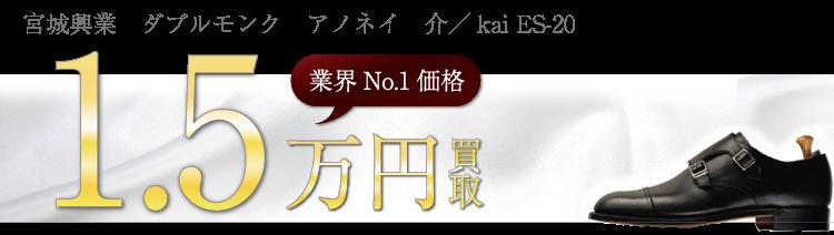 宮城興業 ダブルモンク アノネイ 介/kai ES-20 1.5万円買取 ブランド買取ライフ