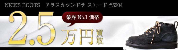ニックスブーツ アラスカツンドラ スエード #5204  2.5万円買取 ブランド買取ライフ