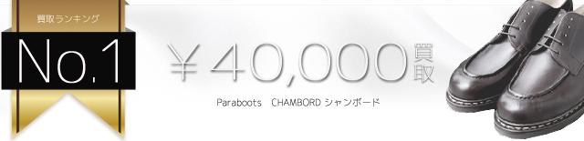 パラブーツ シャンボード / CHAMBORD