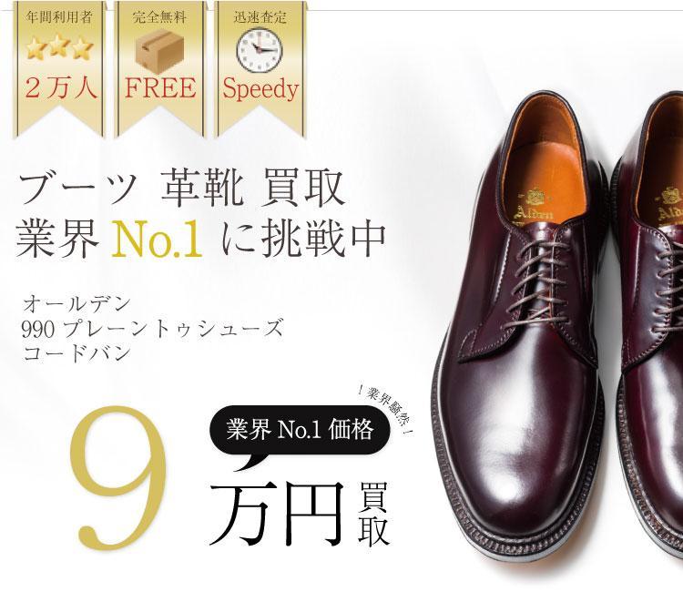ブーツ革靴買取業界No.1に挑戦中!オールデン高価買取 990コードバンプレーントゥシューズ高額査定