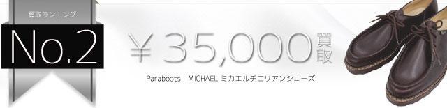 ミカエル / MICHAEL