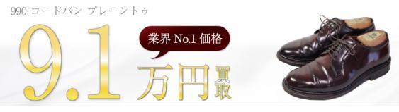 オールデン高価買取!#990 CORDOVAN PLAIN TOE高額査定!