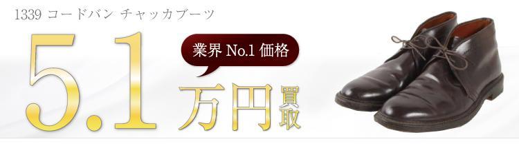 オールデン高価買取!#1339 コードバン チャッカブーツ CORDOVAN CHUKKA BOOTS高額査定!
