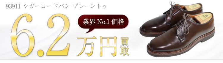 オールデン高価買取!#93911 シガーコードバン プレーントゥ CIGAR CORDOVAN PLAIN TOE高額査定!