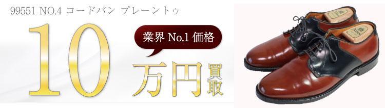 オールデン高価買取!99551 NO.4 コードバン プレーントゥ レザーソウル別注品高額査定!