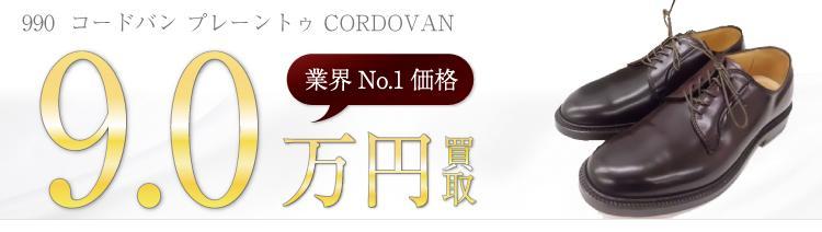 オールデン高価買取!990  コードバン  プレーントゥ CORDOVAN高額査定!